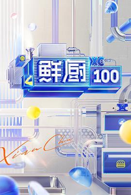 鲜厨100 第二季