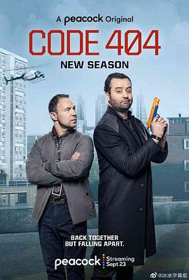 宕机警察第二季